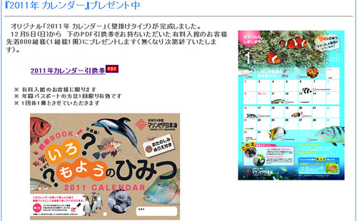 マリンピア日本海 ニュース