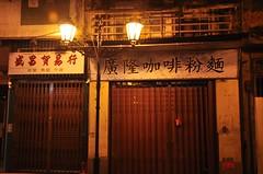 Street Lamps (KC Toh) Tags: street coffee lamp shop night trading lane macau 夜景 signboard 咖啡 招牌 街灯 澳门 d90 商店 18105mm 铁门 贸易行 matelgate