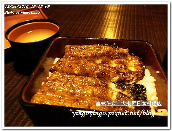 雲林斗六_大東屋日本料理專門店991224_R0017004