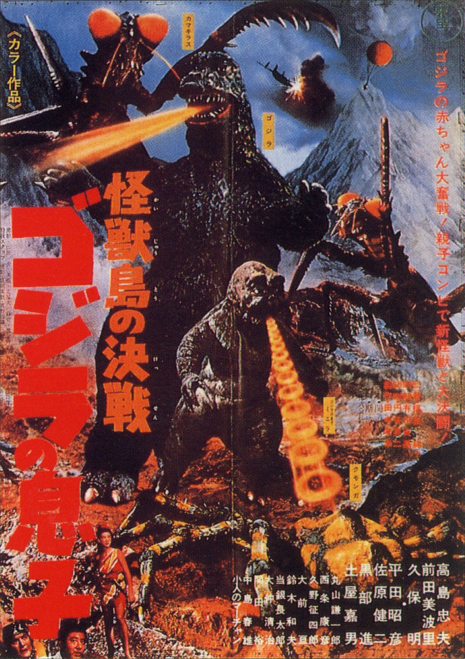 Son of Godzilla (Toho, 1967) 2.jpg