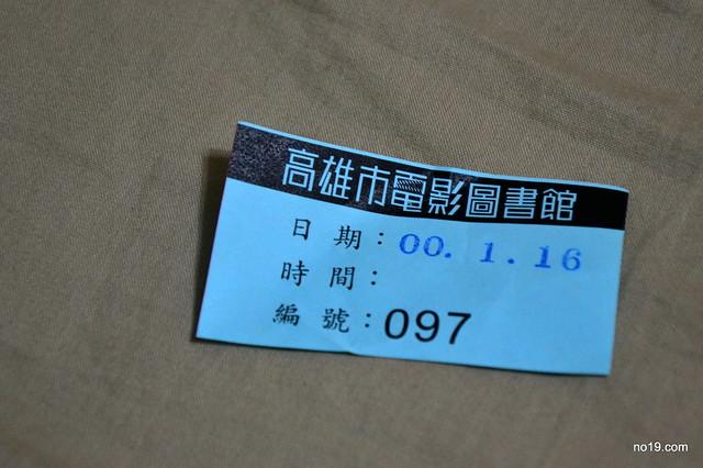 票根 - DSC_5658