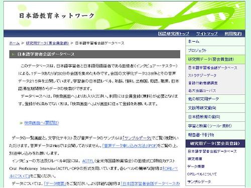 dbms.ninjal.ac.jp