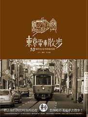 東京電車散步