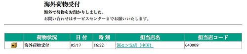 Asai's check No.81 – ちとうらやましいぜぃ〜!でももうすぐだぜぃ!