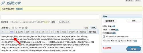 101127(2) – 「WordPress.com實戰經驗分享」…新書《站長親授!WordPress 3.0部落格架站十堂課》的一刀未剪版<下集> ccsx-25