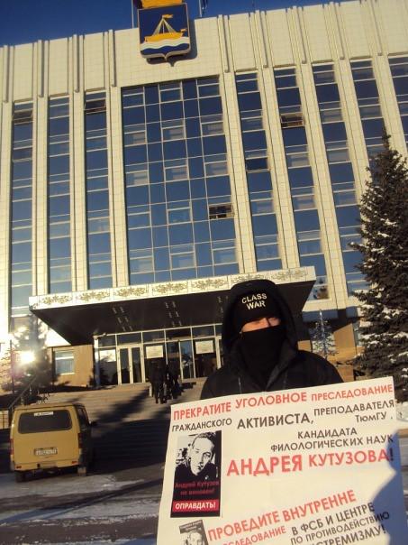 Оправдать Андрея Кутузова!