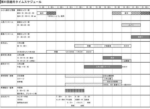 41_越冬スケジュール-1
