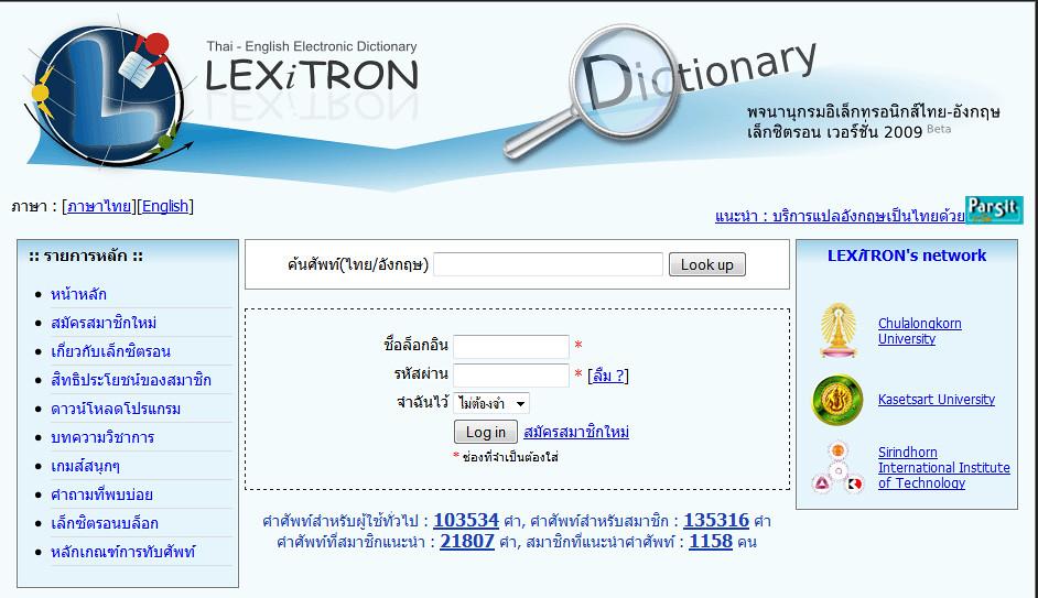 Lexitron Dictionary | เว็บดิกชันนารี่ออนไลน์