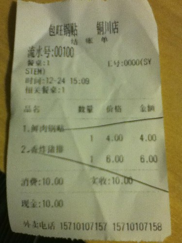 2010-12-24 - Power Restaurant - 04 - Receipt