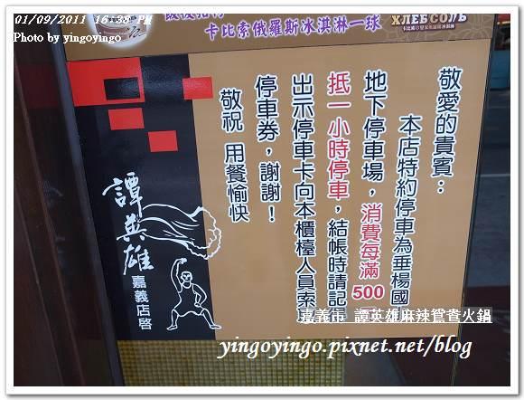 譚英雄麻辣鴛鴦火鍋20110109_R0017313