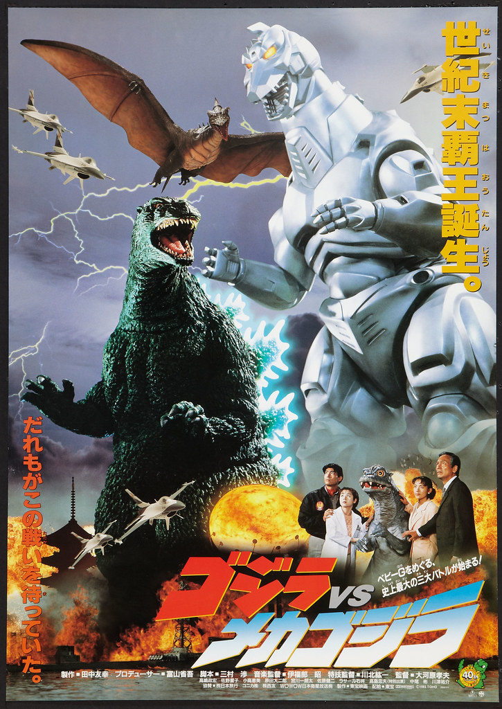 Godzilla vs. Mechagodzilla (Toho, R-1993) 2