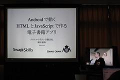 Androidで動くHTMLとJavaScriptで作る電子書籍アプリ 柳井  政和(クロノス・クラウン合資会社)