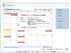 ninjal.calendar