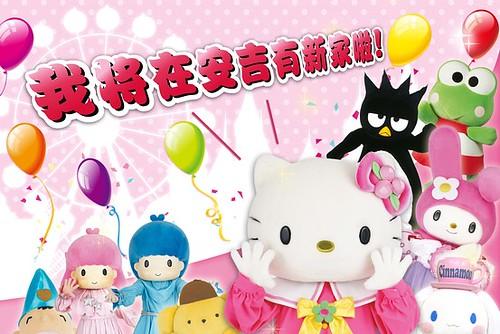 Sanrio 一座新的凯蒂猫(Hello Kitty)主题公园将在浙江安吉落户。一幅相关的推介海报上写着几个大字:我将在安吉有新家啦!