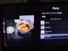 Flickrとの連動 01