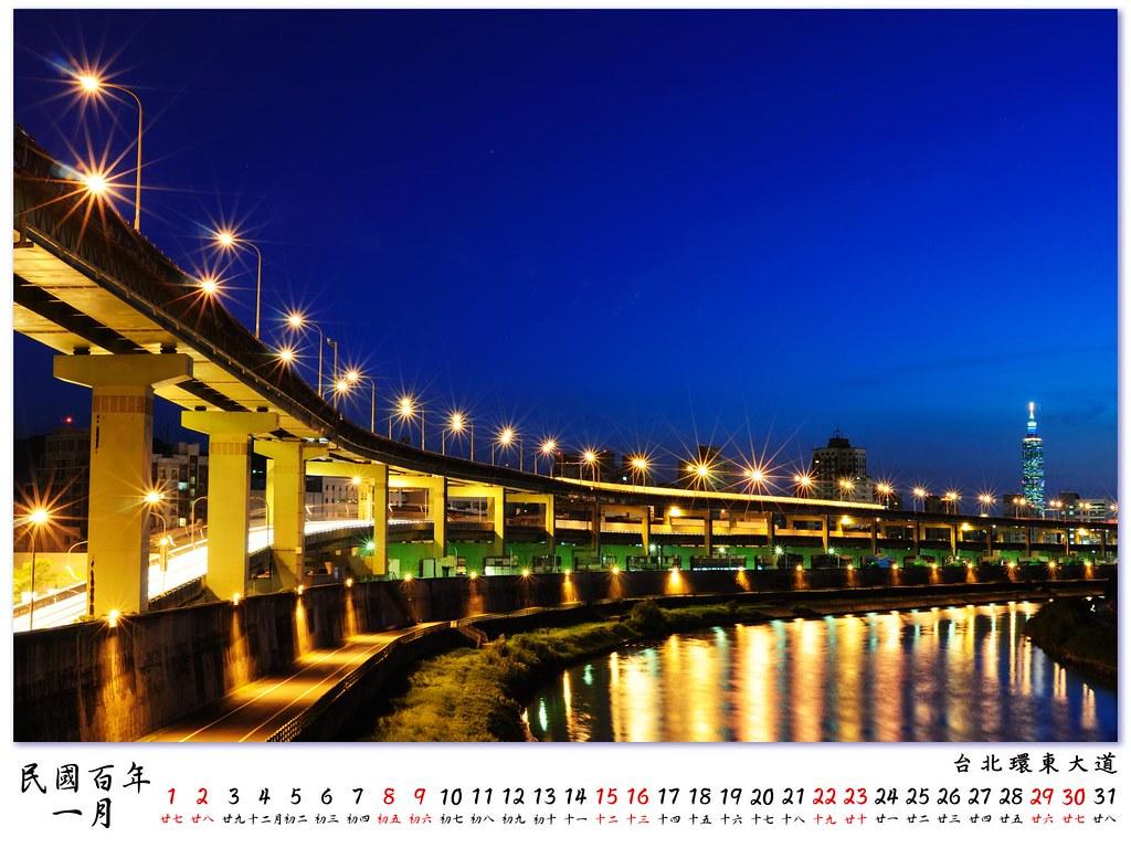 2011 桌曆 2 字型