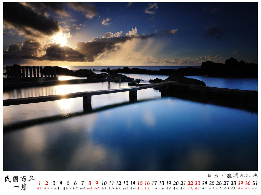 2011 桌曆8 1月
