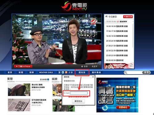 壹電視 Next TV