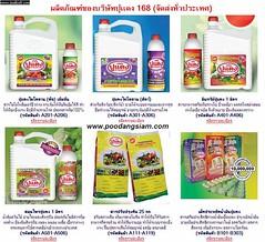 ปูแดง ปูแดง168 ปูแดงไคโตซาน ปูแดง168 พืชโตไว ธุรกิจปูแดง168 ปลดหนี้ได้ ปูแดง168 ลดต้นทุน ปุ๋ยปูแดง เพิ่มผลผลิต T.083-0340025 ปูแดงเพื่อเกษตรไทย Poodangsiam.com
