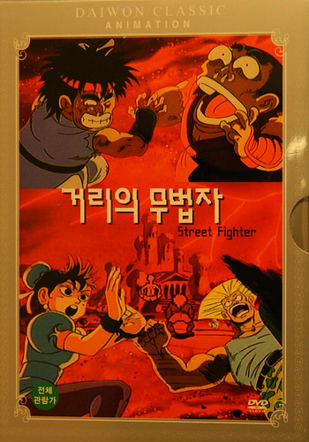 Korean Street Fighter Cartoon