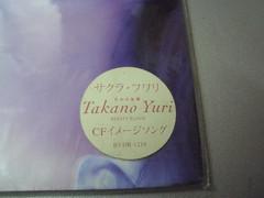 全新 原裝絕版 1998年 3月25日 松たか子 松隆子 Matsu Takako サクラ フワリ あくび CD 原價1020yen 2
