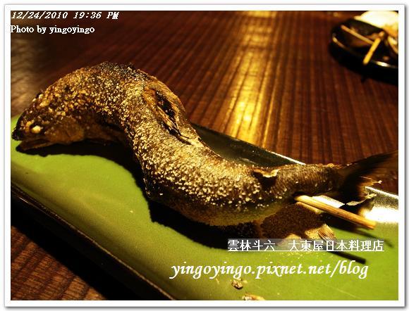 雲林斗六_大東屋日本料理專門店991224_R0017021
