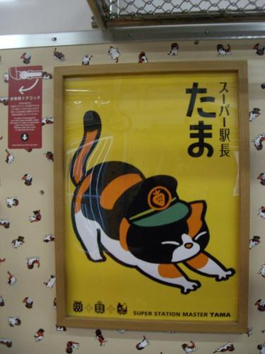 """和歌山電鐵2270系電車""""たま電車""""/Wakayama Electric Railway 2270 Series EMU """"Tama Densha"""""""