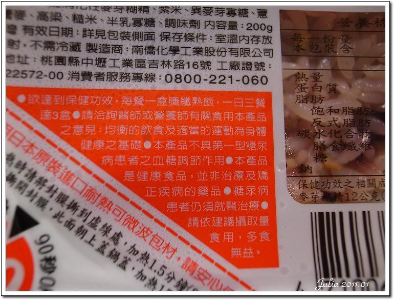 南僑膳纖熟飯 (9)
