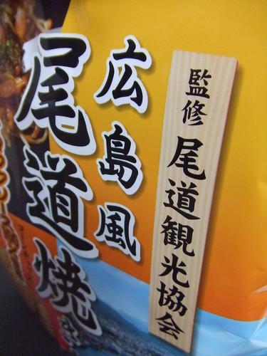 広島風 尾道焼き味チップス 画像3