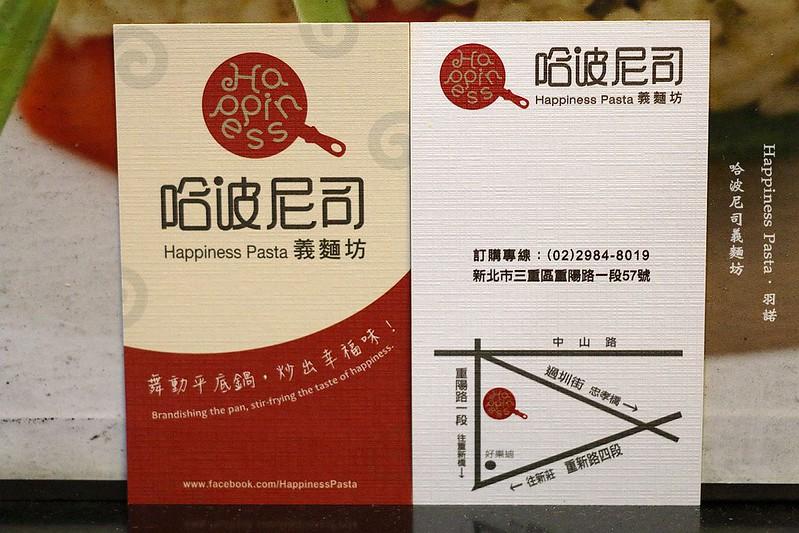 哈波尼司義麵坊happiness pasta163