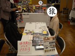 テーブルゲームフェスティバル2010 - a-game