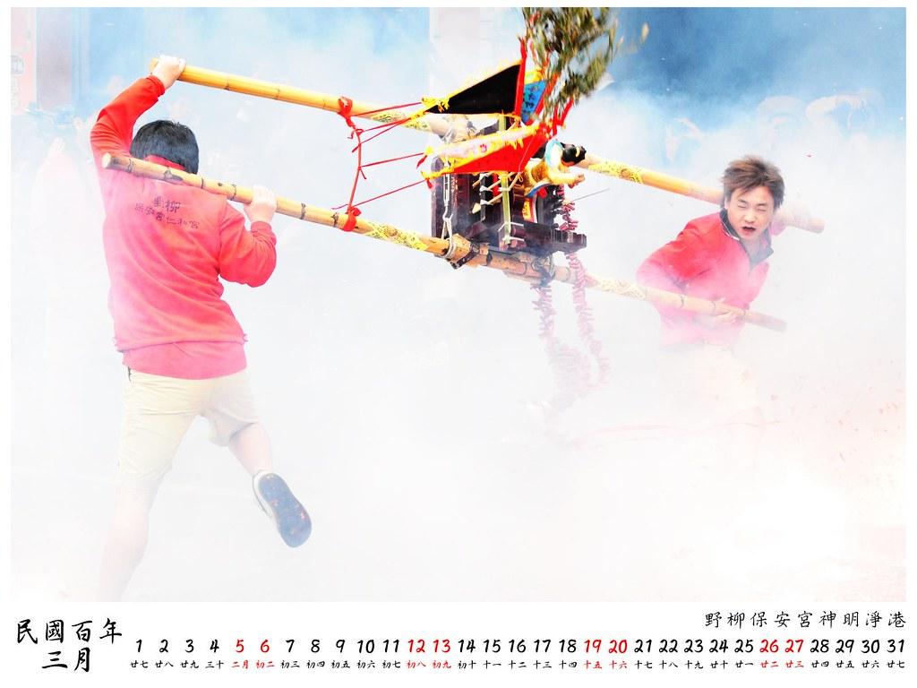 2011 桌曆9 3月