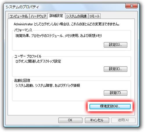 Android SDK Pathの通過設定02