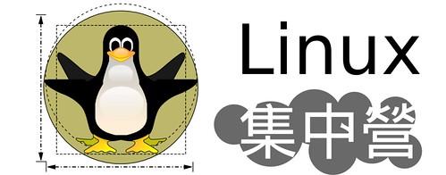linux集中營