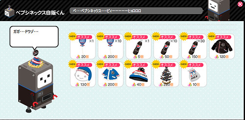 pigg - pepsi christmas shop
