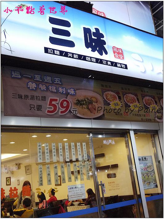 龍潭三味食堂10
