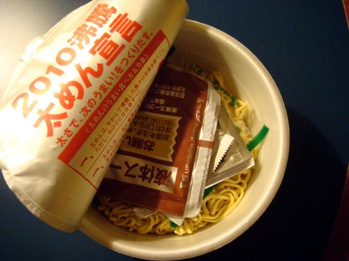 日清太麺堂々極味濃厚魚介豚骨醤油