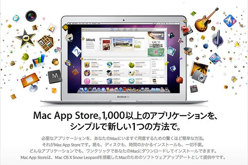 Mac App Storeオープン!