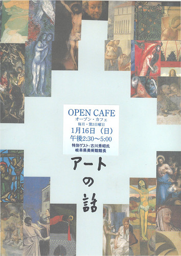 オープン・カフェ 「アート」