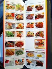 西堤牛排菜單