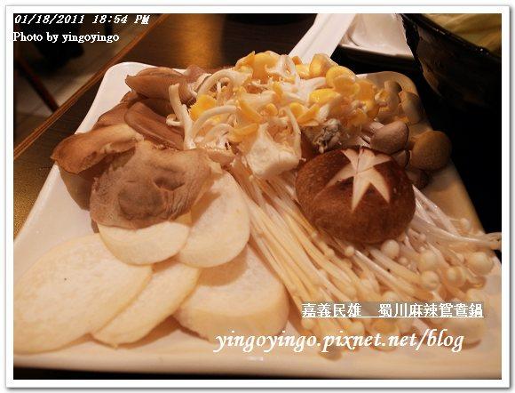 嘉義民雄_蜀川麻辣鴛鴦鍋20110118_R0017381