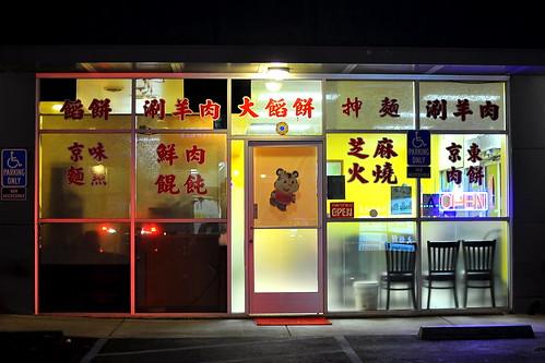 Beijing Pie House - Monterey Park
