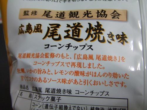 広島風 尾道焼き味チップス 画像4