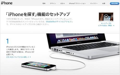 iPhone4を探す