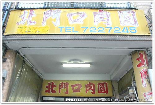 彰化北門口肉圓_02