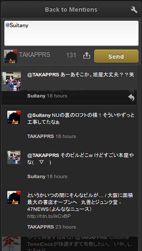 Chrome TweetDeck_005