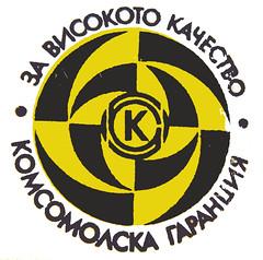1983 . Comsomol guarantee for the high quality Sign Bulgaria (Balkanton) Tags: design communist communism bulgaria socialist socialism
