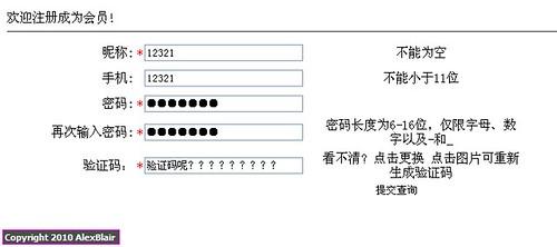 杭报系统页面故障_注册
