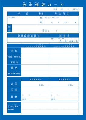 救急情報カード 表