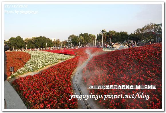 2010花博_圓山公園區 精緻花卉區 991212_I5870